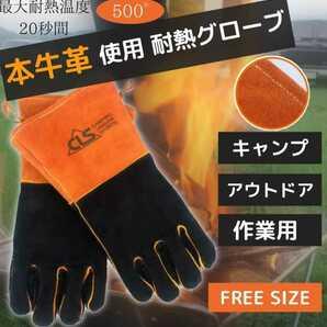 バーベキューグローブ 耐熱 手袋 キャンプ 牛革 BBQ フェス 耐熱グローブ 耐火グローブ 耐熱手袋 キャンプ手袋 2枚セッ