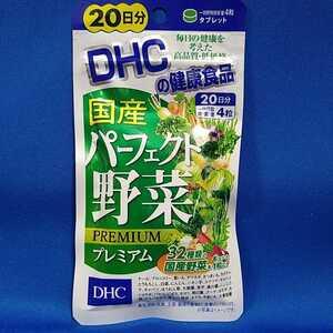 【新品★未開封】DHC国産パーフェクト野菜プレミアム タブレット 80粒(20日分) サプリメント乳酸菌+酵母ビタミン健康食品