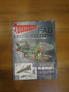 レア THUNDERBIRDS/サンダーバード FAB CROSS-SECTIONS サンダーバードクロスセレクション日本語版 USED