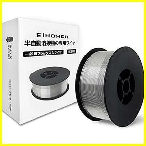EIHOMER ノンガス ワイヤー 0.8mm 半自動溶接機 ワイヤー ノンガスワイヤー MIG溶接機 軟鉄用 溶接ノンガス用フラックス入りワイヤー