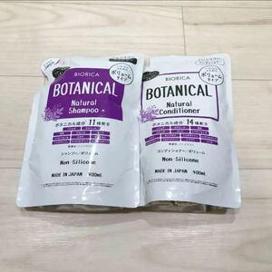 BIORICA ビオリカ ノンシリコン ボタニカル ボタニカルシャンプー ボタニカルコンディショナー セット 詰め替え