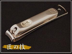 ☆匠の技 ステンレス高級つめきり(L)G-1114 ツメヤスリ付 爪切り