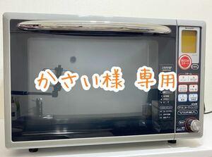 かさい様専用 オーブンレンジ SHARP 電子レンジシャープ RE-SX30 2007年製