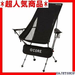 超人気商品 CORE 椅子 コンパクト 軽量 折りたたみ ハイバック 高さ調整 クラ キャンプイス アウトドアチェア コア 117
