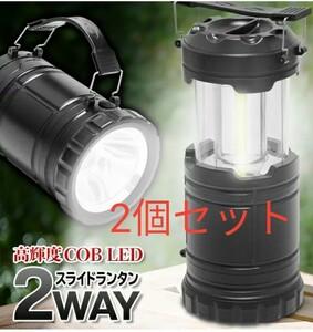 COB LEDライト ハンドル付き 2WAY ランタンライト 懐中電灯