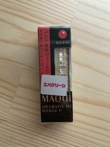 【未開封】マキアージュ ドラマティックルージュ P RD450
