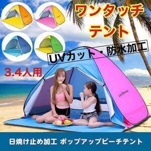 防水・UVカット【新品】簡単ワンタッチ組立て ポップアップテント3.4人用