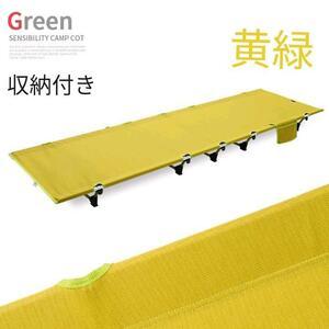 新品 軽量 折り畳み式 アウトドアコット ベッド ローコット 組み立て式 黄緑