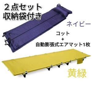 セット売り 新品 枕一体型 撥水 エアマット 簡易ベッド 連結式 軽量 コット