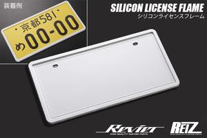 [ホワイト] シリコン ライセンスフレーム 背面カバータイプ 1枚 / DA17W DA17V DA64W DA64V エブリィ ワゴン バン