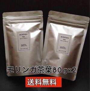 奇跡のモリンガ茶 2個セット 送料無料