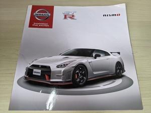 GT-R ニスモ 日産/nismo NISSAN 2014/スポーツカー/専用サスペンション/カーボンバックシート/カタログ/自動車パンフレット/B3210440