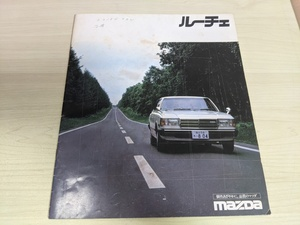 マツダ ルーチェ/MAZDA LUCE 2000EGI SG-X/RE13B LIMITED/2000SG-X/1800SG/リアシート/内装/旧車/カタログ/自動車パンフレット/B3210877