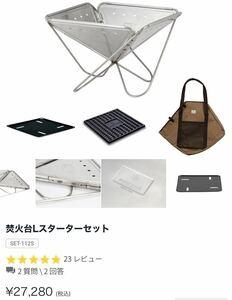 新品送料無料!すのスノーピーク 焚火台Lスターターセット SET-112S 定価27280円