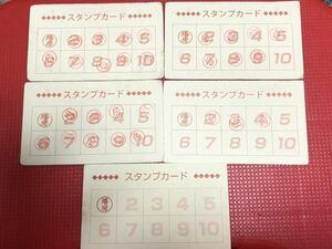 新大阪 中華料理 ファンファン スタンプカード
