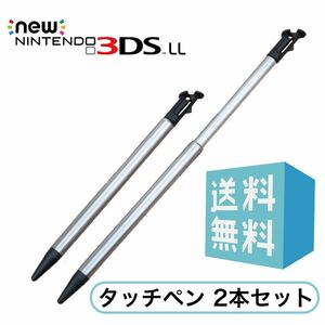 Newニンテンドー3DS LL タッチペン 伸縮タイプ 本体に収納可能 任天堂 Nintendo