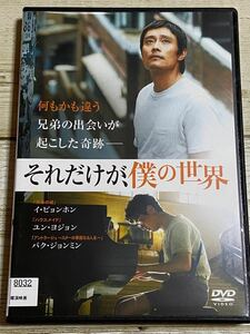 それだけが、僕の世界 DVD 韓国