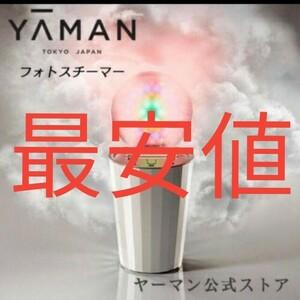 ヤーマン LEDスチーム美顔器 YA-MAN フォト スチーマー