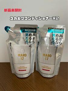 【新品未開封】MARO17 スカルプコンディショナー詰め替え用 2パック