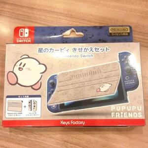 【新品】 Nintendo Switch 星のカービィ きせかえセット カバー ぷぷぷフレンズ