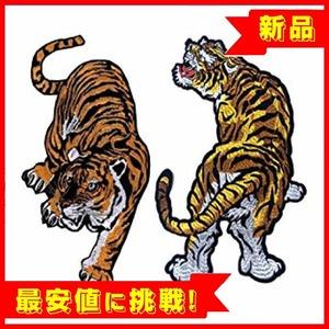 【残1】虎2枚セット(前・後向き各1枚) ワッペン 刺繍ワッペン 虎 タイガー アイロン接着 特大アップリケ 大きいサイズ (前