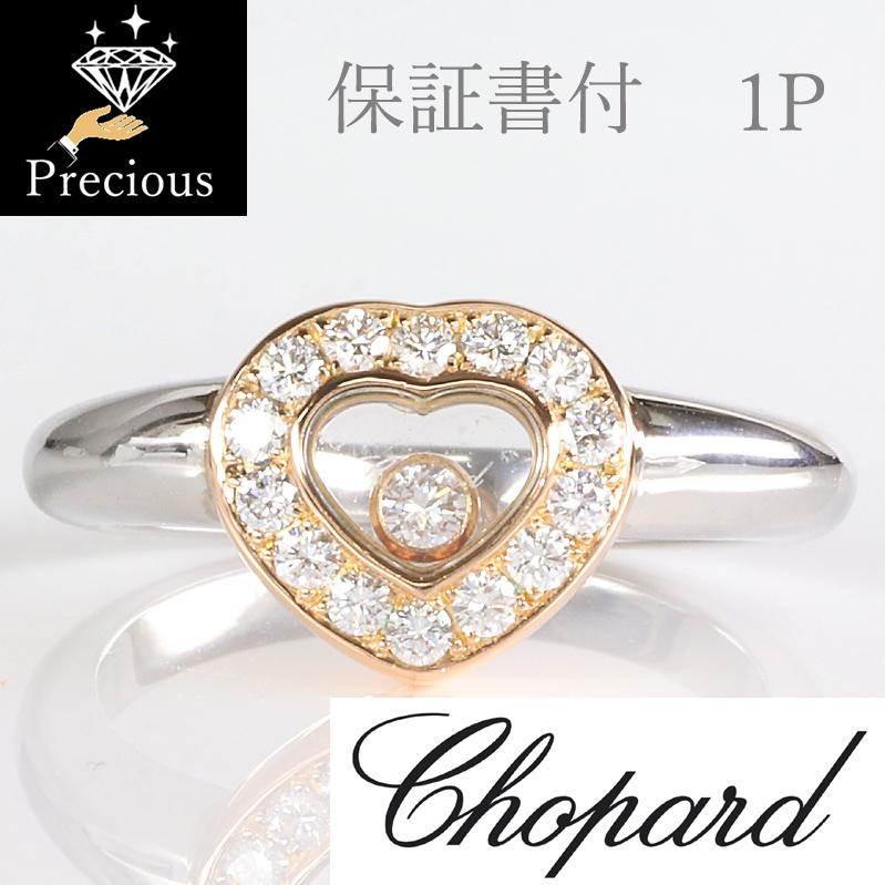 PR331303 【ハッピーダイヤモンド】 ショパール Chopard 9.5号 0.20 ダイヤリング 750 ハート ムービングダイヤ 1P 6.4g 保証書