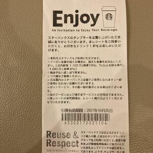 スターバックス ドリンククーポン 1100円 定形外