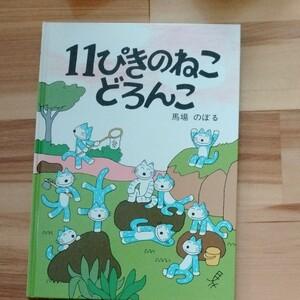 えほん  馬場のぼる ☆ 11ぴきのねこどろんこ☆    こぐま社