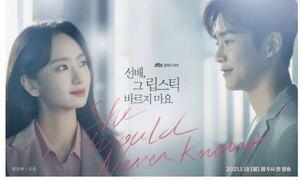 韓国ドラマ 『先輩、その口紅塗らないで』 Blu-ray 全16話 日本語字幕