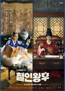 韓国ドラマ 『哲仁王后』Blu-ray版 日本語字幕