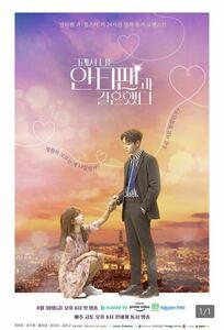 韓国ドラマ 『だから俺はアンチと結婚した』 Blu-ray 全話 日本語字幕