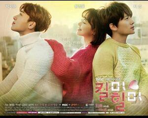 韓国ドラマ 『キルミーヒールミー 』Blu-ray版 日本語字幕
