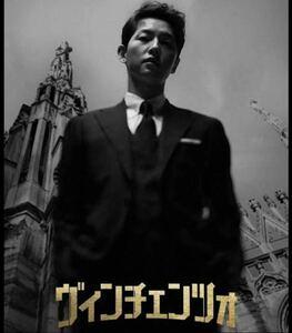 韓国ドラマ 『ヴィンチェンツォ』Blu-ray版 日本語字幕