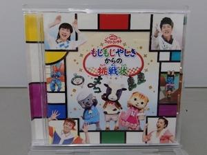 (キッズ) CD NHKおかあさんといっしょ ファミリーコンサート もじもじやしきからの挑戦状