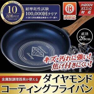 【送料無料】直径26cm|IH ガスコンロ対応 ダイヤモンドコートフライパン 炒め鍋 軽量
