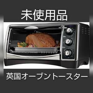 米国オーブントースター(BLACK&DECKER製)