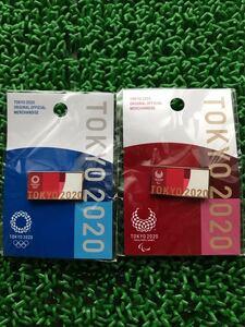 東京オリンピック パラリンピック 大会エンブレム 紅 ピンズ ピンバッジ セット