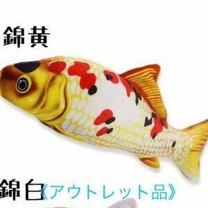 ● 猫おもちゃ【錦黄】魚 自動 電動 猫のおもちゃ 噛むおもちゃ 動く魚  電動魚 犬 ペット用品 遊び道具 人気 ハマる USB充電式