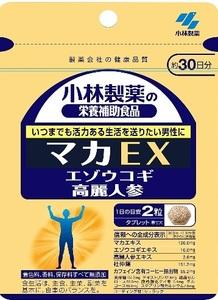 【送料無料】小林製薬 マカEX 60粒30日分1袋 賞味期限23年