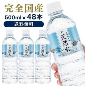 【送料無料】LDC 自然のめぐみ天然水(ナチュラルミネラルウォーター) やさしい軟水 500ml × 48本 非加熱