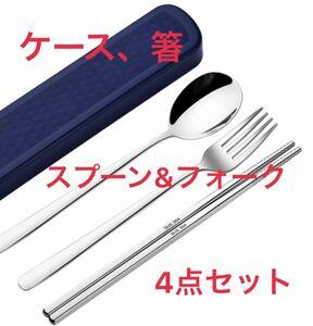 弁当用 ステンレス製 箸&スプーン&フォーク 収納ケース付き  4点セット