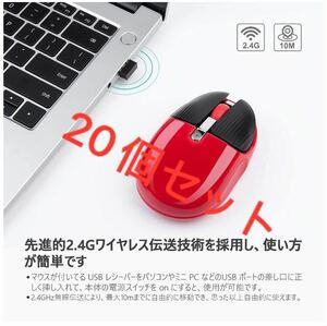 ワイヤレスマウス20個セット充電式 長時間連続使用 無線マウス 静音 2.4GHz 光学式