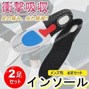 インソール メンズ 2足セット 中敷き 衝撃吸収 スポーツ 靴 ランニング ウォーキング 立ち仕事 男性用 2足組