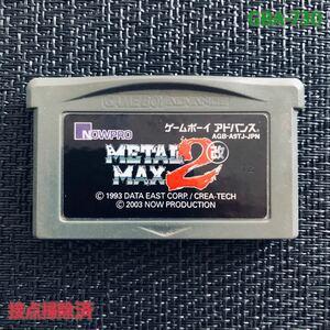 GBA -730 METALMAX2