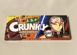 ★ 鬼滅の刃 クランキーチョコレート 宇髄天元 空箱のみ