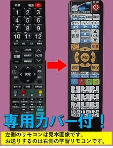 【代替リモコンSYa245c】ドウシシャ RT-008 互換■送料無料!(DOSHISHA SUNSUI サンスイ ORION 液晶テレビ)