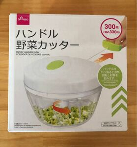 ハンドル野菜カッター ブンブンチョッパー 新品