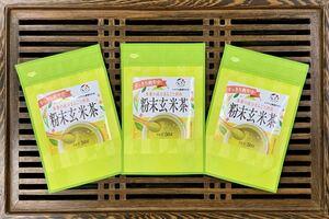 【産地直送】すっきり爽やか!粉末玄米茶50g×3袋 静岡 牧之原