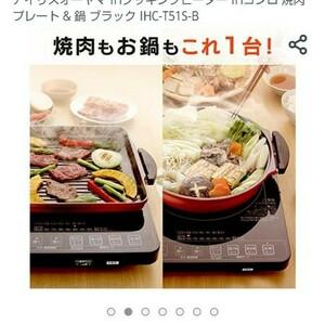 アイリスオーヤマ IHクッキングヒーター IHコンロ 焼肉プレート & 鍋 ブラック IHC-T51S-B