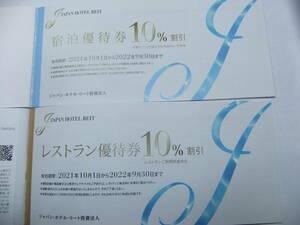 オリエンタルホテル東京ベイなどの宿泊優待券・レストラン優待券10%割引 各1枚 10組まで可 2022/9/30期限